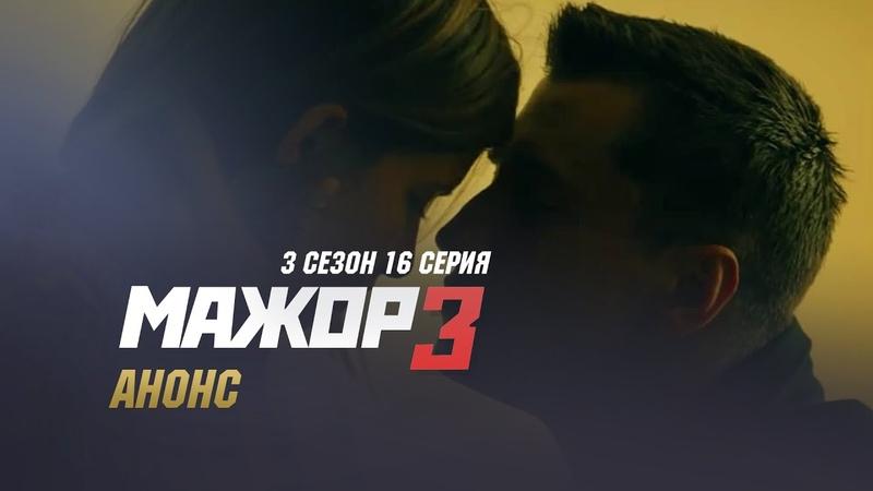 Мажор 3 сезон 16 серия Финал - анонс и дата выхода