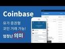[*꼭보세요!] Coinbase 유가 증권형(Securities) 코인 거래 / 취급 가능!