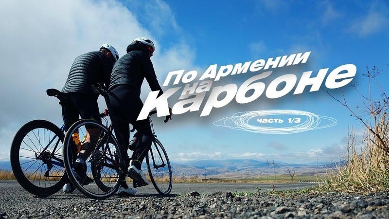 Севанские раки - миф! По Армении на велосипедах. Часть 1