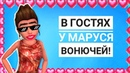В гостях у Маруси Вонючей! |Avakin Life|