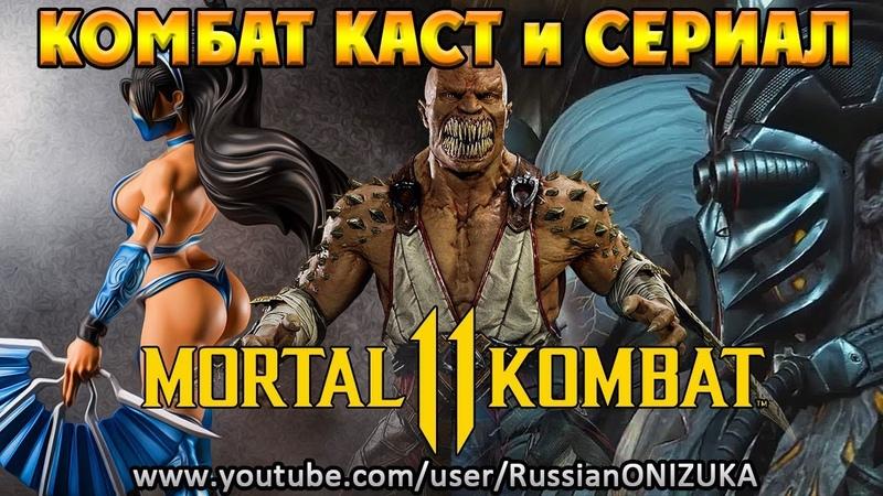 Mortal Kombat 11 - СЕРИАЛ ЗАПУЩЕН, ИСТОРИЯ КАБАЛА и КОМБАТ КАСТ 2