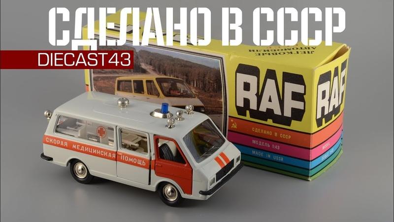 Сделано в СССР: РАФ-22031 Скорая медицинская помощь    Тантал-Агат-Радон