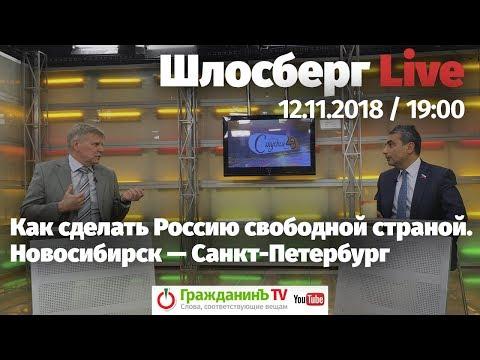 Как сделать Россию свободной страной. Новосибирск - Санкт-Петербург / Шлосберг Live 90 / 12.11.2018