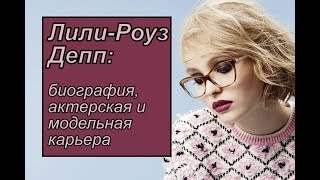 Лили Роуз Депп биография Lily Rose Depp is a French American actress and model