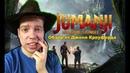 Джуманджи: Зов джунглей. Обзор От Джона Кроуфорда