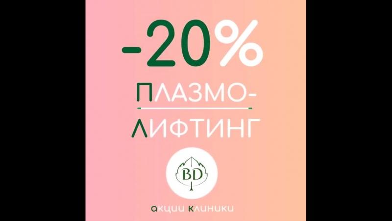 Плазмолифтинг - 20%