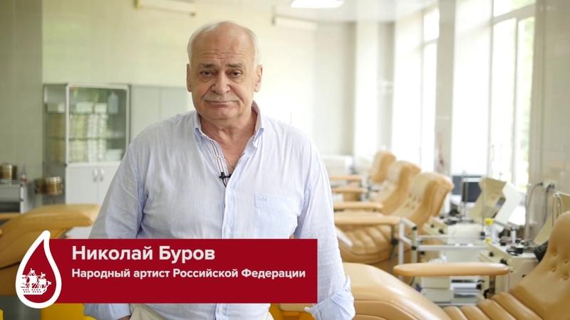 Спасибо, донор! Служба крови Санкт-Петербурга