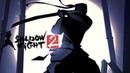 Shadow Fight 2 БОЙ С ТЕНЬЮ 2 ПРОХОЖДЕНИЕ - КАТАНА ТРИ УДАРА. МЯСНИК БЛИЗКО.