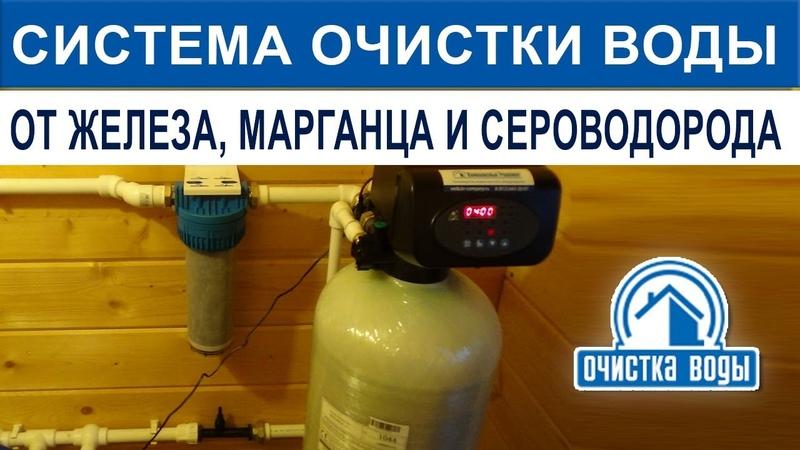 Очистка воды из скважины от железа, марганца и сероводорода