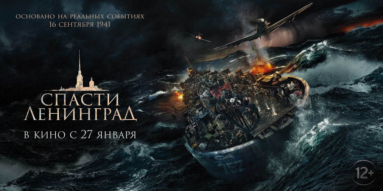 Спасти Ленинград 12+ 2D