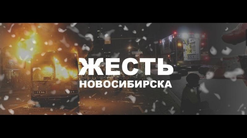 Жесть Новосибирска | ДТП • ЧП • Новости | — Live