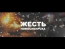 Жесть Новосибирска ДТП • ЧП • Новости — Live
