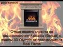 Отзыв на каминокомплект Adelaida белый с очагом 3D Olympic от Real Flame