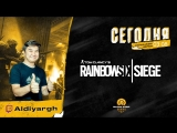 Black Star Gaming / Покоряем радугу. Rainbow Six: Siege