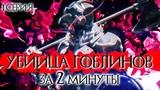 УБИЙЦА ГОБЛИНОВ ЗА 2 МИНУТЫ 1 СЕРИЯ GOBLIN SLAYER