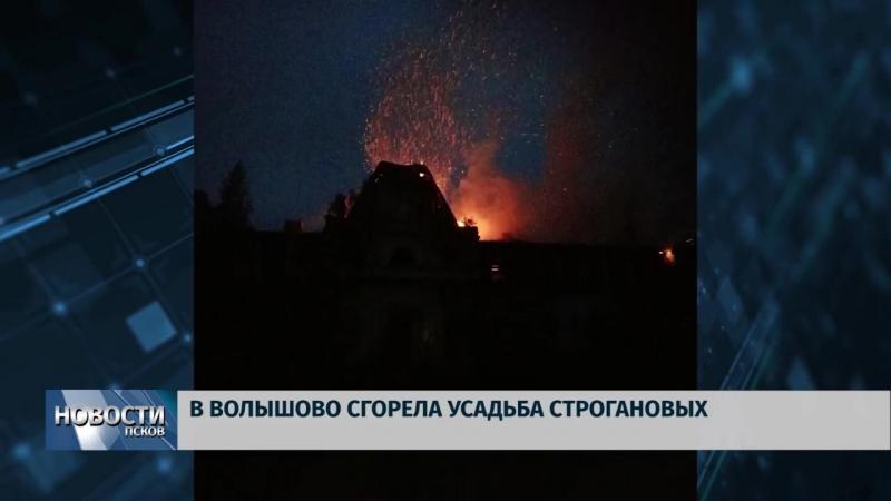 02.07.2018 В Волышово сгорела усадьба Строгановых