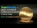 FreeBitcoin сайт кран Снимаю заработанные сатоши 140$ Бесплатно изи