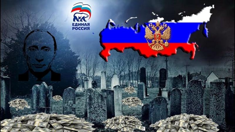Народ Воет От Нищеты В России Профицит Бюджета Планомерное Уничтожение Населения Страны