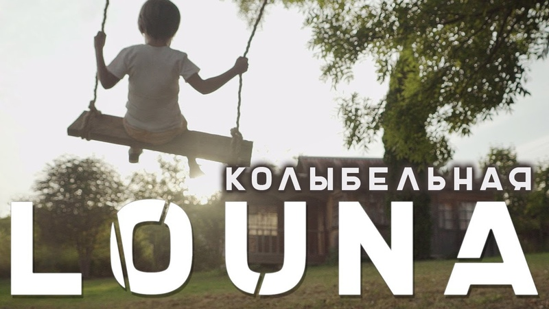 LOUNA Колыбельная 0 OFFICIAL VIDEO 2018