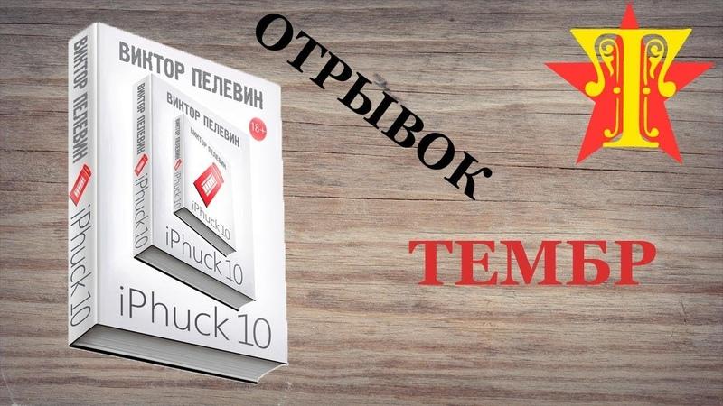 Новый роман Виктора Пелевина - iPhuk 10 (отрывок) [by ТЕМБР]