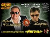 8 марта Тюмень Концерт Денис Мафик &amp Павел Филатов .mp4