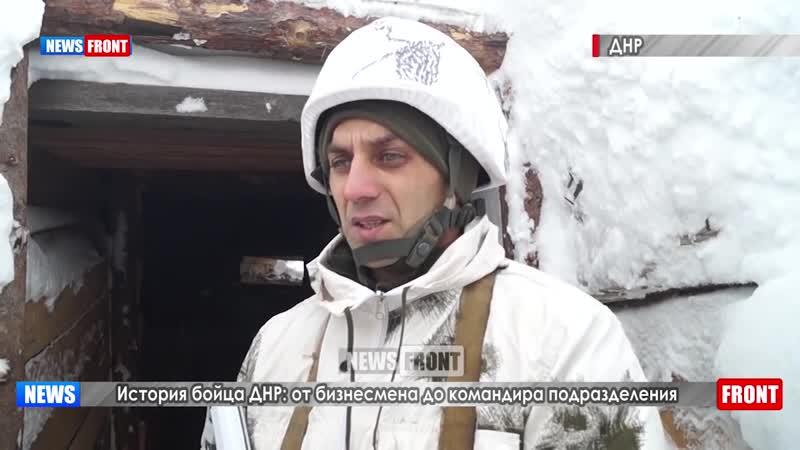 История бойца ДНР: от бизнесмена до командира подразделения.