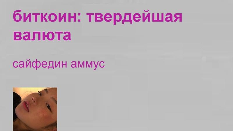 Биткоин: твердейшая валюта — Сайфедин Аммус (rus sub)