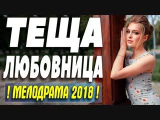 Премьера 2019 порвала зятя !  ТЕЩА ЛЮБОВНИЦА  Русские мелодрамы 2019 новинки HD ФИЛЬМЫ ВК | ФИЛЬМЫ ВКОНТАКТЕ | ВК 2019