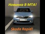 MTA Province RP НОВИНКА Skoda Rapid Обзор