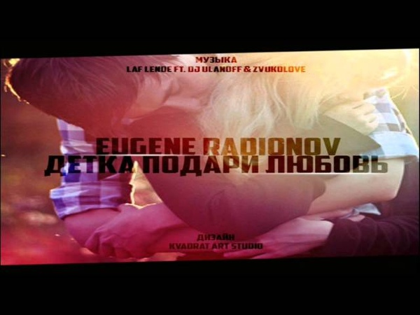 Eugene Radionov feat. Laf Lende DJ UlanoFF - Детка подари любовь (Seric Remix)