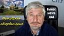 Сергей Савельев (Вынос мозга 44 ) Пулковская обсерватория