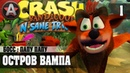 ОСТРОВ ВАМПА ● Crash Bandicoot N Sane Trilogy 1