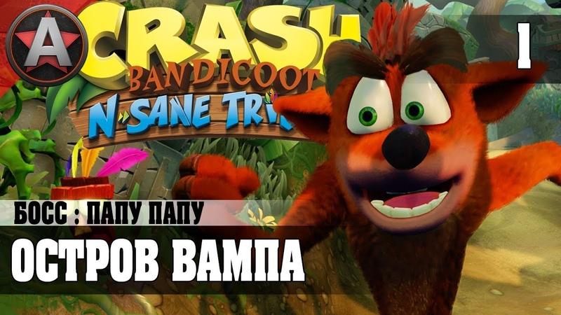ОСТРОВ ВАМПА ● Crash Bandicoot N. Sane Trilogy 1