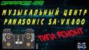 РЕМОНТ МУЗЫКАЛЬНОГО ЦЕНТРА PANASONIC SA VK800