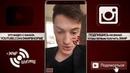 Тим Гринберг о Песни на Тнт прямой эфир инстаграм 15.6.18