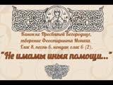 Дивна Любоевич и хор Мелоди - Не имамы иныя помощи