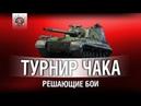 ТУРНИР ЧАКА - КОМАНДА БАБКИН ЯКОРЬ / Гранни, Левша и МиГо