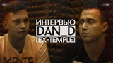 Dan_D Ex-Temple О Творчестве Pit Bull Battle РВАТЬ НА БИТАХ FAUSTROOM #Вью