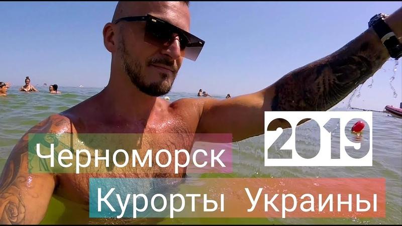 ЧЕРНОМОРСК ИЛЬИЧЕВСК 2019 Начало сезона