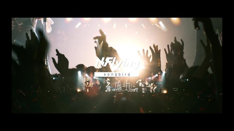 N.Flying -「Songbird」(with Jaejin FTISLAND)
