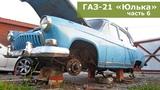Тормоза ГАЗ 21 с нуля | Занижение | Задний бампер и фонари | Ремонт ГАЗ-21
