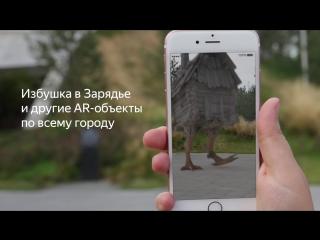 Яндекс.Карты. Виртуальные достопримечательности в Москве