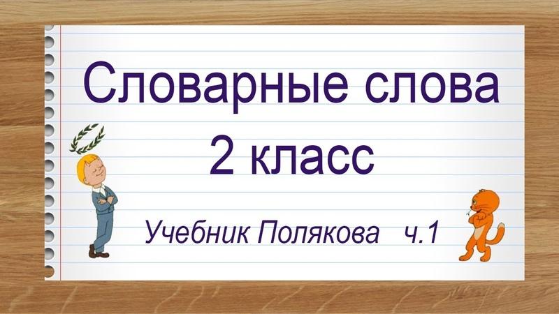 Словарные слова 2 класс учебник Поляковой ч.1. Тренажер написания слов под диктовку