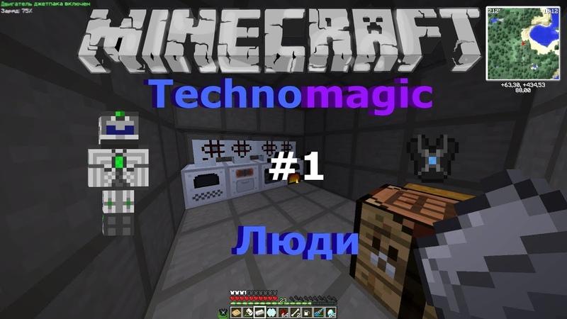   Technomagic   Люди  