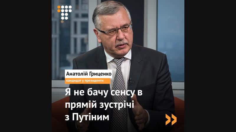 Гриценко про Путіна, війну та плани на президентство