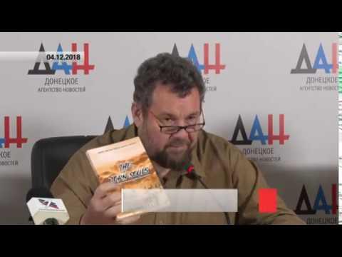 В Донецке презентовали англоязычную антологию Разорванные души Актуально 04 12 18