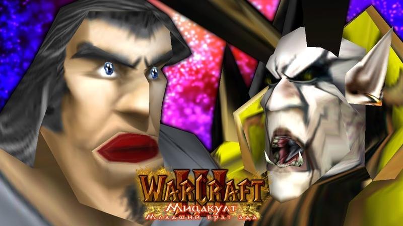 7 ЖАЛКИЙ ПСИХОЛОГ / Разгром Лудласа / Warcraft 3 Мицакулт - Младший брат Ада прохождение