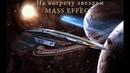 Цитадель Mass Effect. Разоблачение Сарена mass effect прохождение.
