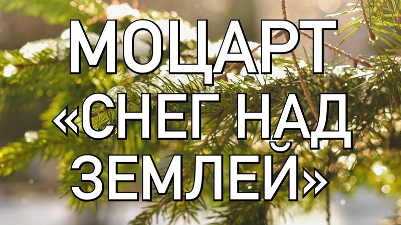 ПОСЛЕДНИЙ ШЕДЕВР МОЦАРТА - СНЕГ НАД ЗЕМЛЕЙ