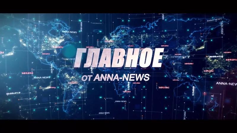 Главное от ANNA NEWS на вечер 22 октября 2018